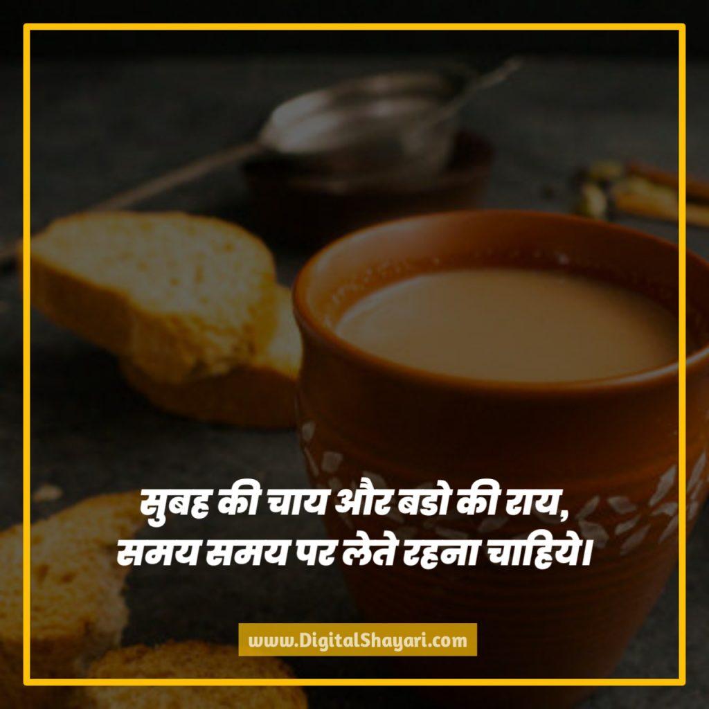Chai Shayari Status
