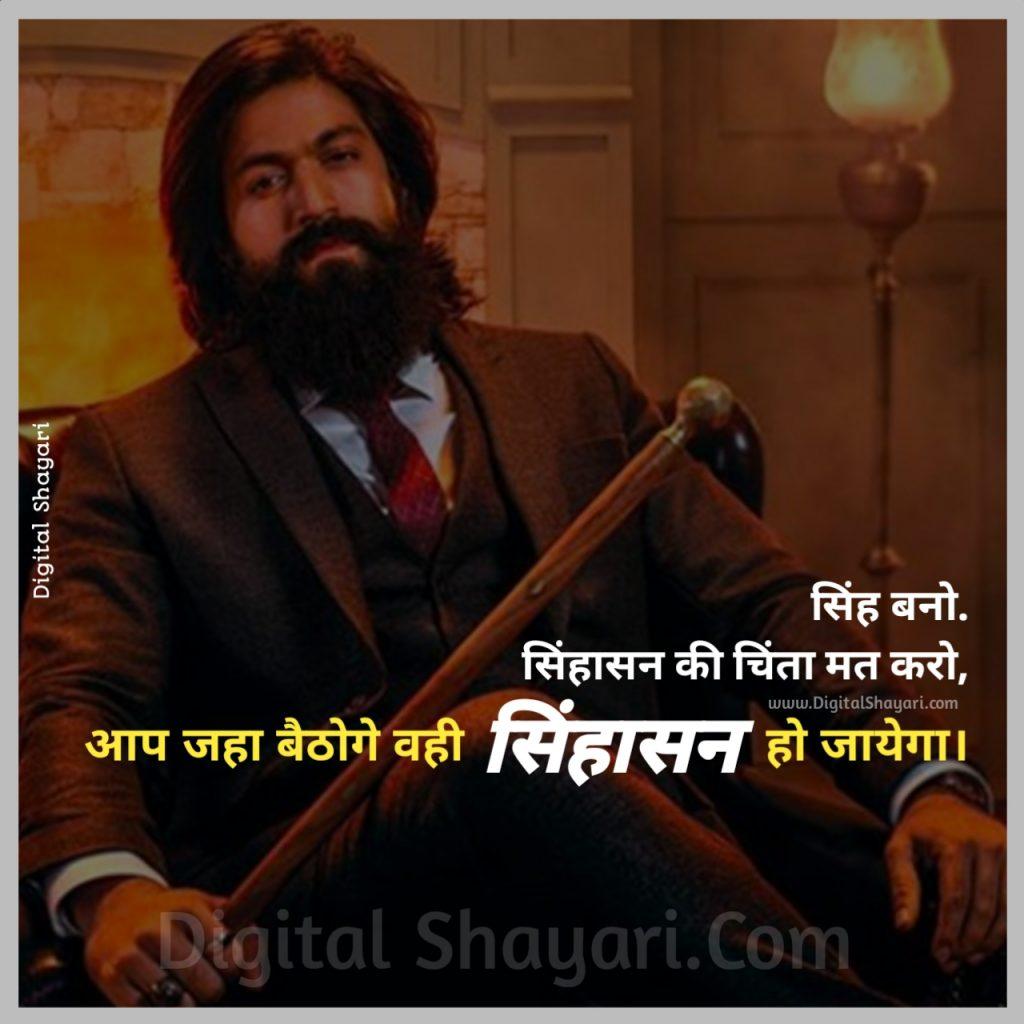 KGF Status in Hindi