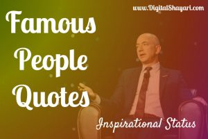 Super 60+ Motivational Quotes by Famous People