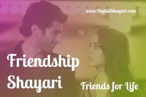 Friendship Shayari in Hindi | Dosti Status