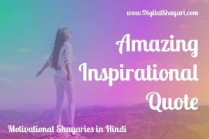 Amazing Inspirational Quotes, Shayaries | Digital Shayari