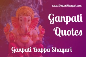 Ganpati Bappa Shayari  | Ganesh Chaturthi Status in Hindi