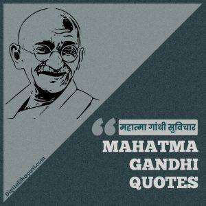 Top 30 Mahatma Gandhi Quotes in Hindi with Pics | महात्मा गांधीजी के अनमोल विचार